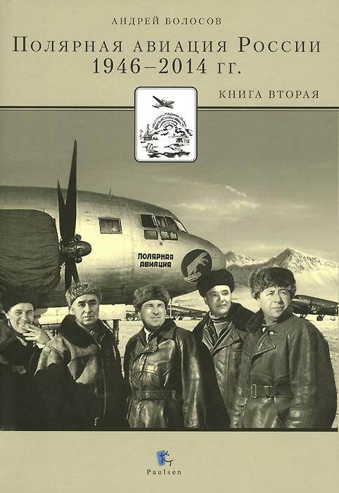 Полярная авиация России. 1946-2014 гг. Книга 2 #1