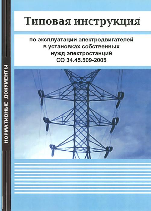 Типовая инструкция по эксплуатации электродвигателей в установках собственных нужд электростанций. СО #1