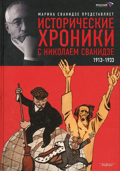 Исторические хроники с Николаем Сванидзе. 1913-1933. В 2 книгах. Книга 1 | Сванидзе Марина  #1