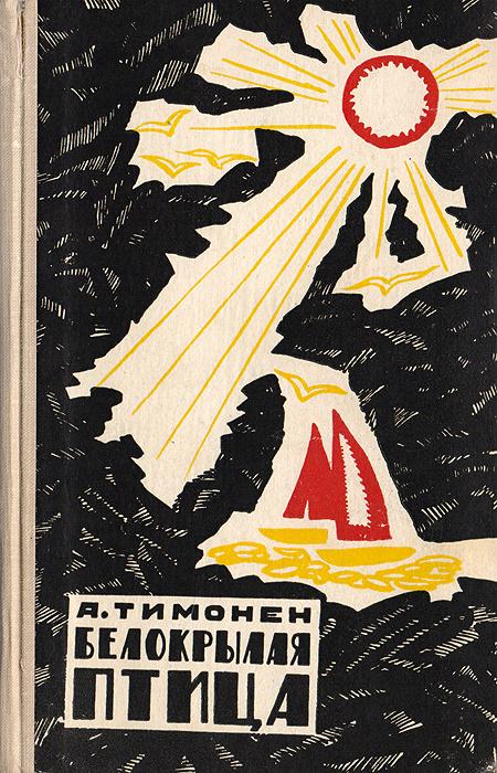 Белокрылая птица | Тимонен Антти Николаевич #1