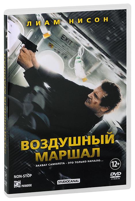 Воздушный маршал #1