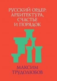 Русский ордер. Архитектура, счастье и порядок #1