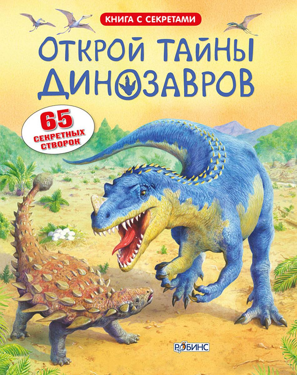 00b4da92aac0 Открой тайны динозавров