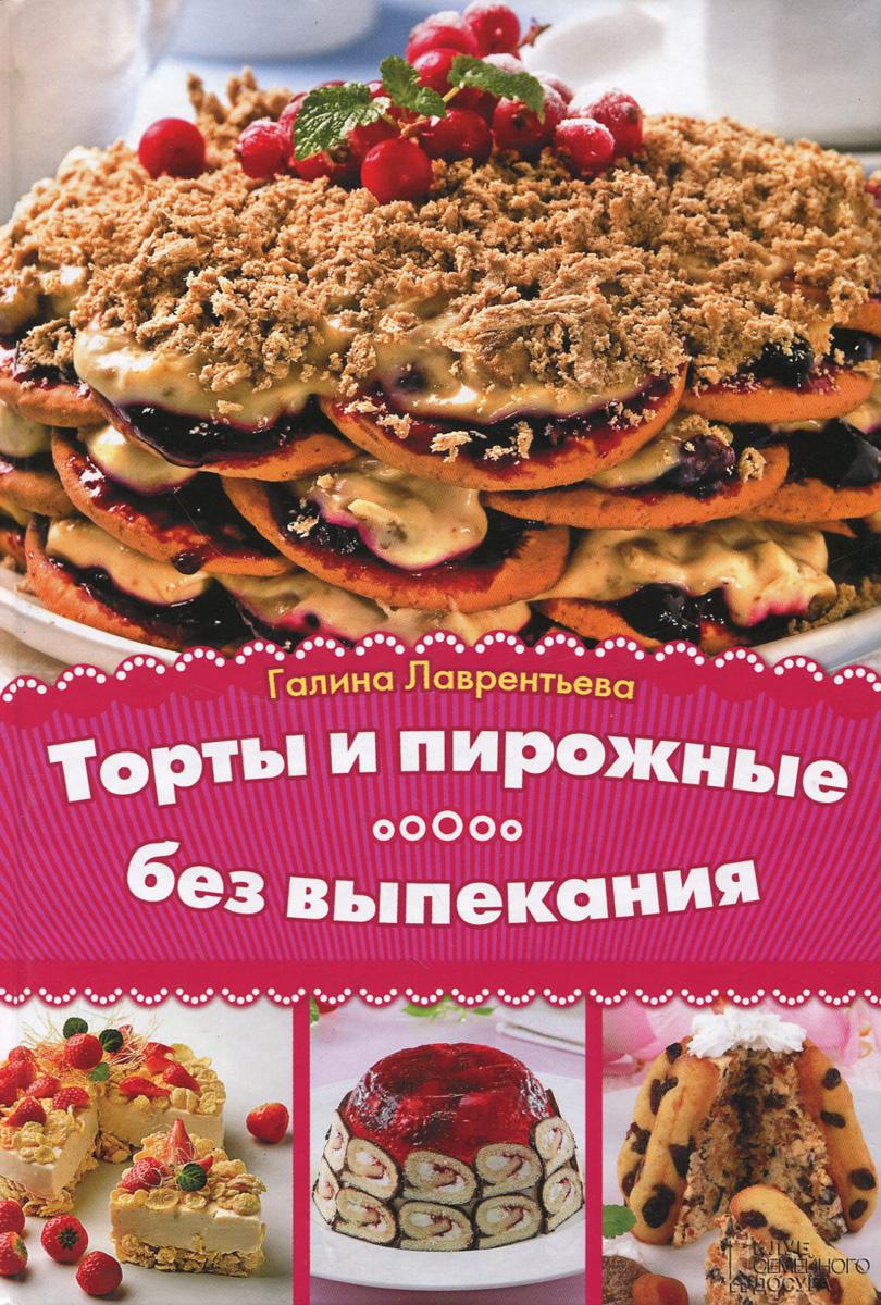 Торты и пирожные без выпекания | Лаврентьева Галина #1