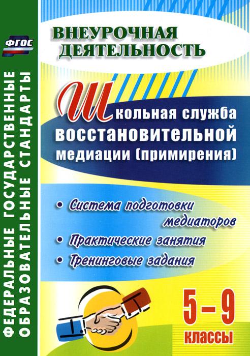 Школьная служба восстановительной медиации (примирения). Система подготовки медиаторов. 5-9 классы. Практические #1