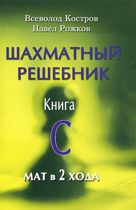 Шахматный решебник. Книга С. Мат в 2 хода #1