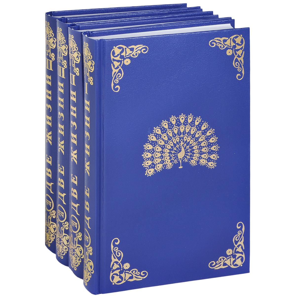 Две жизни. В 3 частях комплект из 4 книг;Две жизни. В 3 частях (комплект из 4 книг) | Антарова Конкордия #1