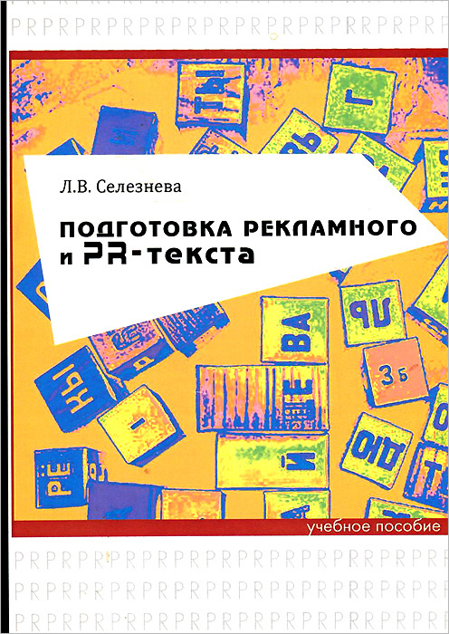 Подготовка рекламного и PR-текста. Учебное пособие | Селезнева Лариса Васильевна  #1