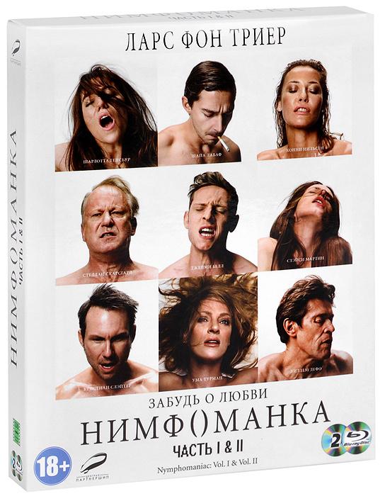 Нимфоманка: Части 1-2 (2 Blu-ray) #1