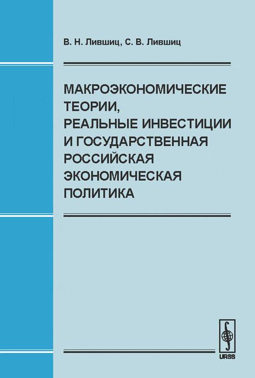 Макроэкономические теории, реальные инвестиции и государственная российская экономическая политика | #1