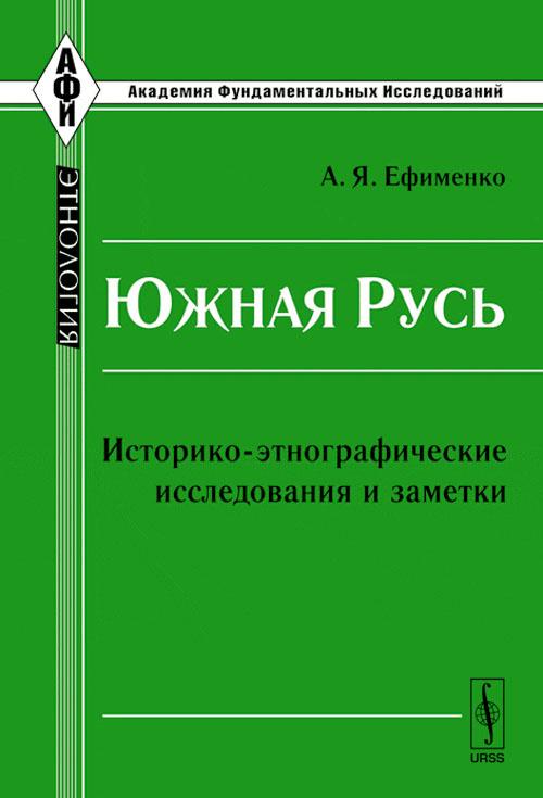 Южная Русь. Историко-этнографические исследования и заметки  #1