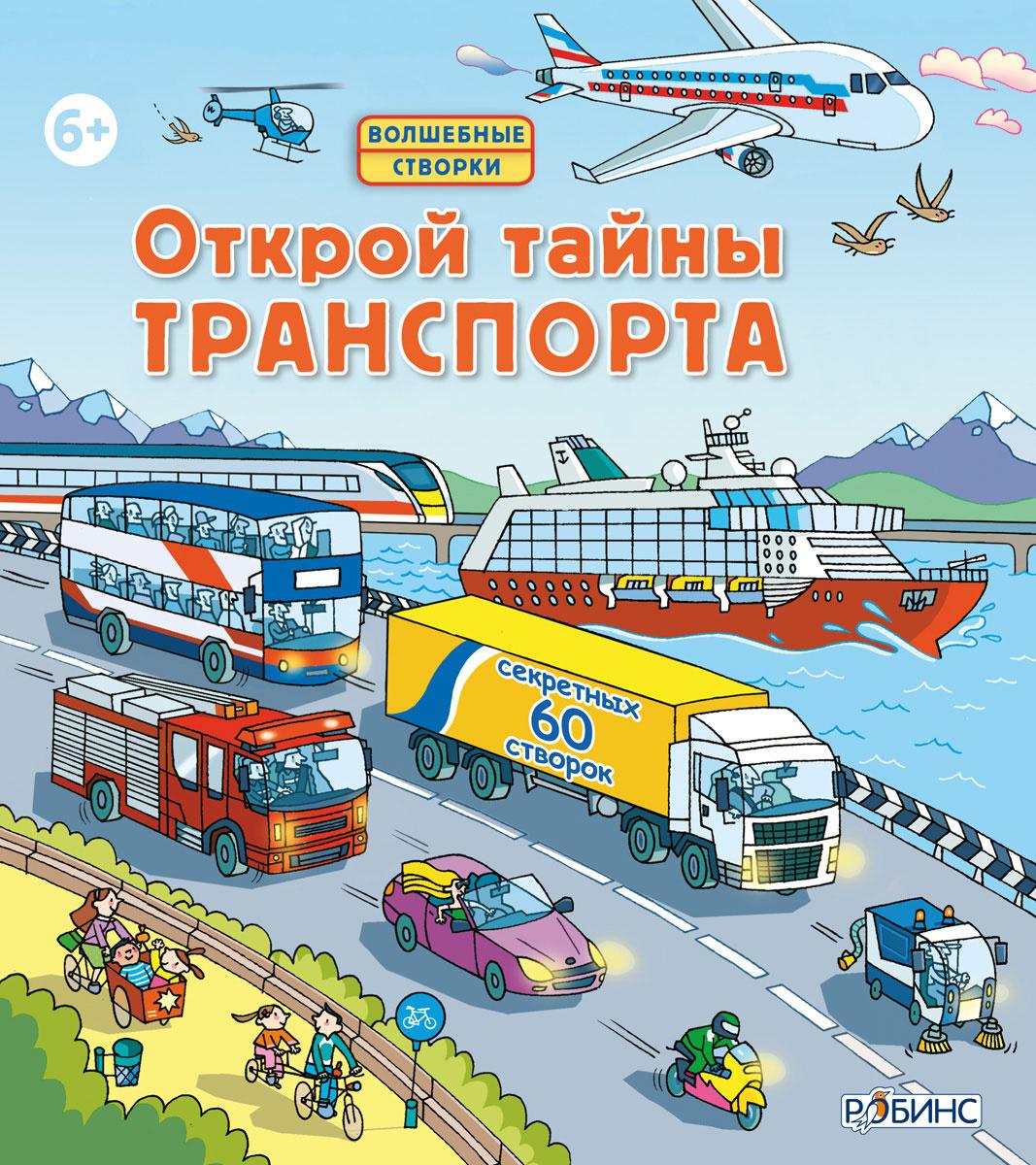 Открой тайны транспорта | Джонс Р.  Л. #1