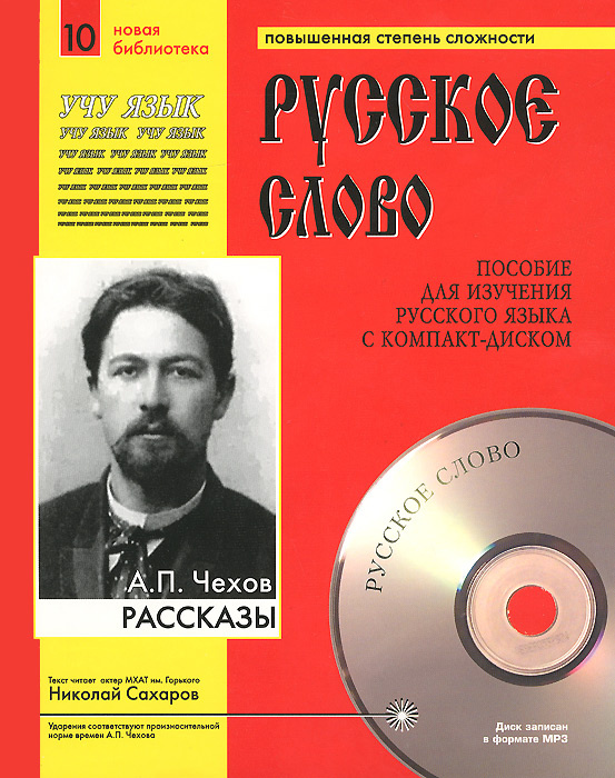 А. П. Чехов. Рассказы (+ CD) #1