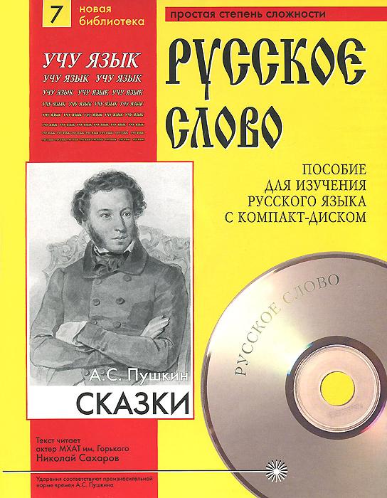 А. С. Пушкин. Сказки (+ CD) #1