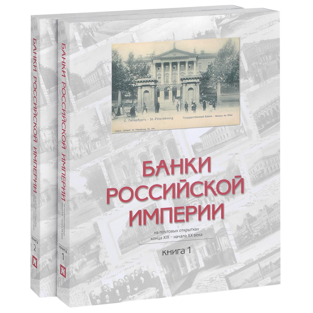 Банки Российской империи на почтовых открытках конца XIX - начала XX века (комплект из 2 книг)  #1