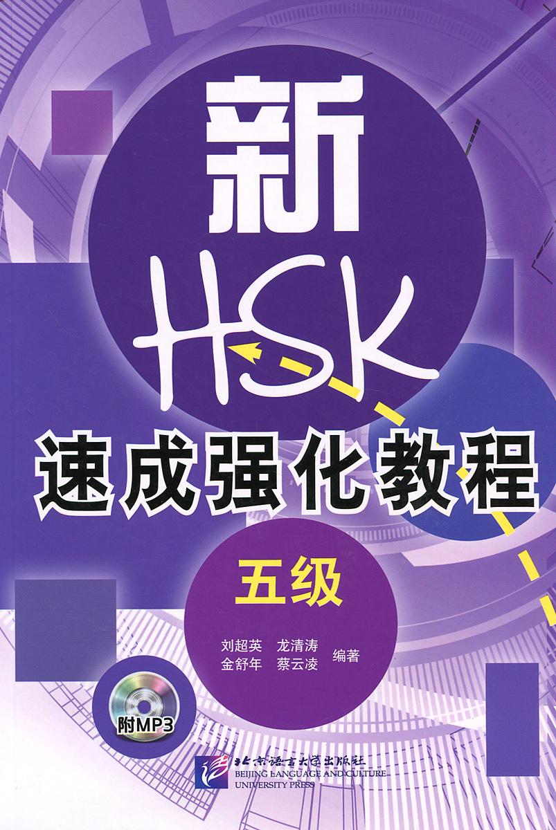 A Short Intensive Course of New HSK: Level 5 (+ CD)   Qingtao Long, Shunian Jin #1