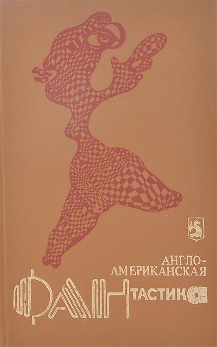 Англо-американская фантастика. Том 3 | Кинг Стивен, Ле Гуин Урсула Кребер  #1
