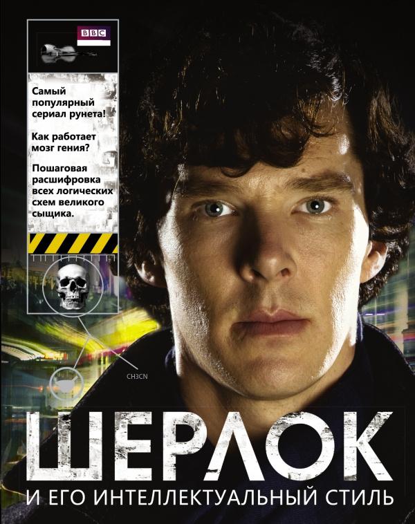 Шерлок и его интеллектуальный стиль | Адамс Гай #1