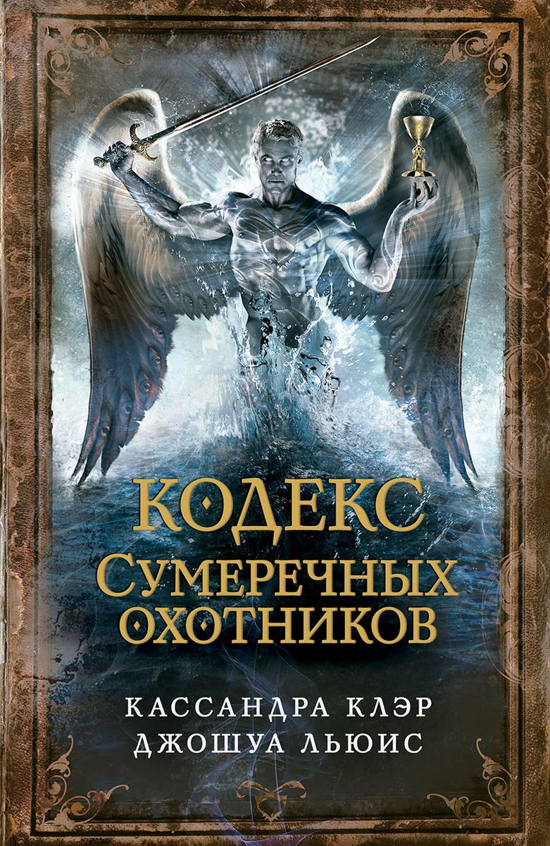 Кодекс Сумеречных охотников | Льюис Джошуа, Клэр Кассандра  #1