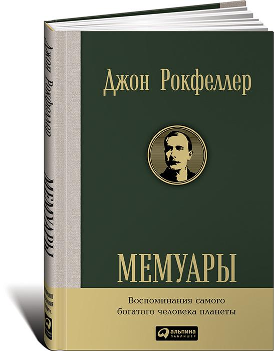 Мемуары   Рокфеллер Джон Дэвисон #1