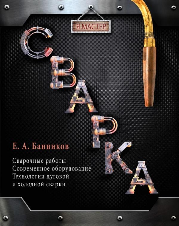 Сварка   Банников Евгений Анатольевич #1