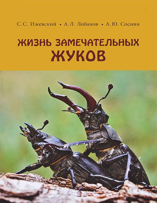 Жизнь замечательных жуков | Ижевский Сергей Сергеевич, Лобанов Андрей Львович  #1