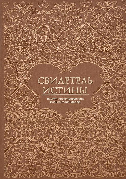 Свидетель Истины. Памяти протопресвитера Иоанна Мейендорфа  #1