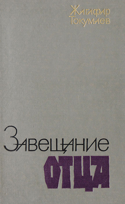 Завещание отца | Токумаев Жагафар Зубеирович #1