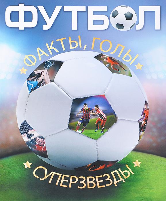 Футбол. Факты, голы, суперзвезды | Гиффорд Клайв #1