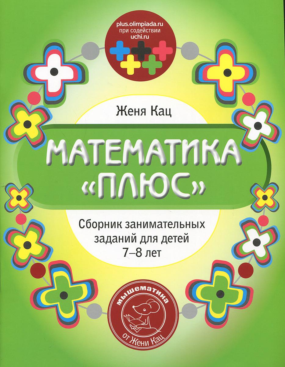 """Математика """"плюс"""". Сборник занимательных заданий для детей 7–8 лет  #1"""