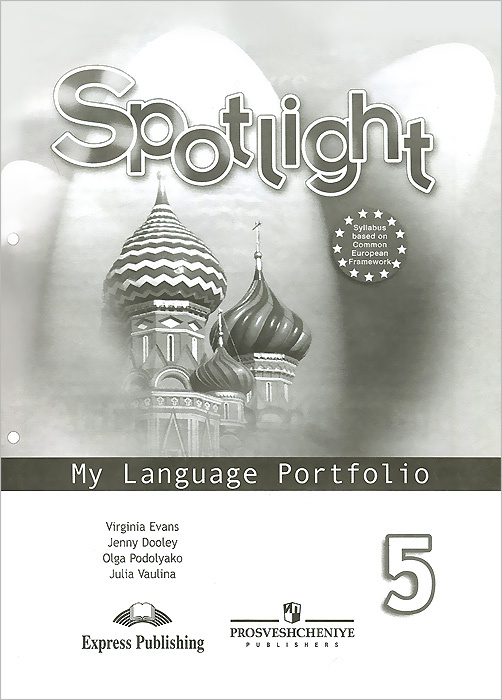 Spotlight 5: My Language Portfolio / Английский язык. 5 класс. Языковой портфель  #1