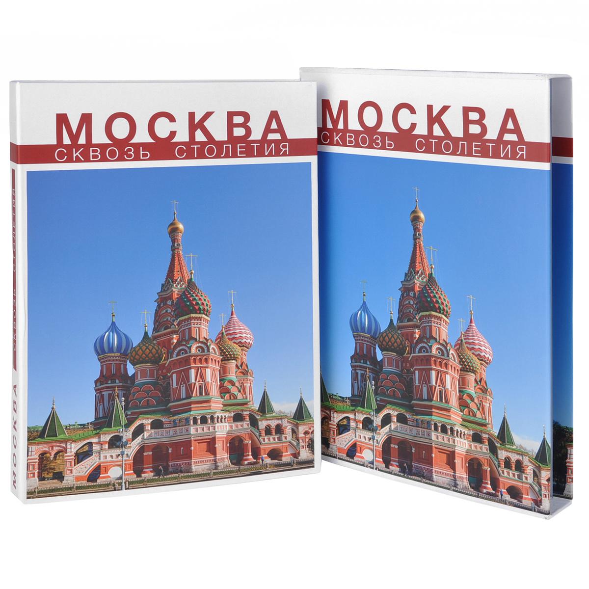 Москва сквозь столетия #1