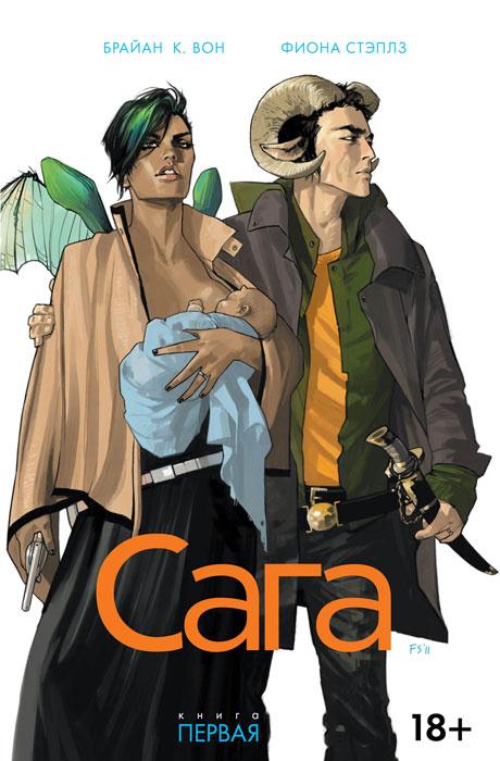 Сага. Книга 1 #1