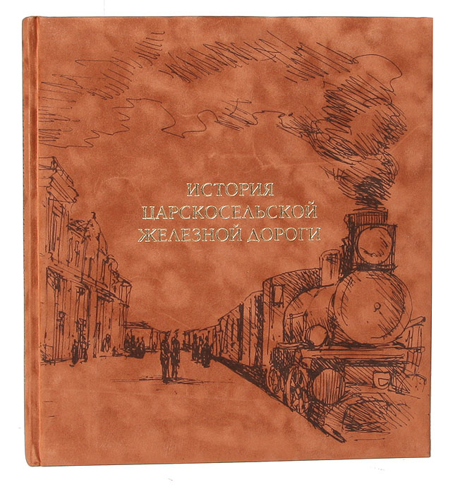 История Царскосельской железной дороги #1