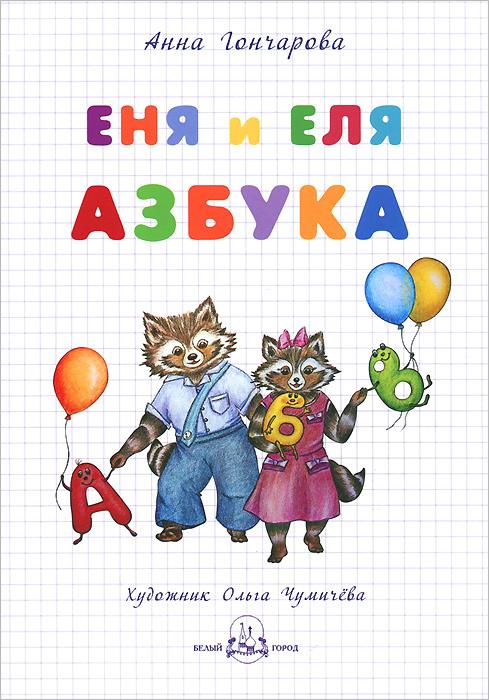 Еня и Еля. Азбука | Гончарова Анна Сергеевна #1