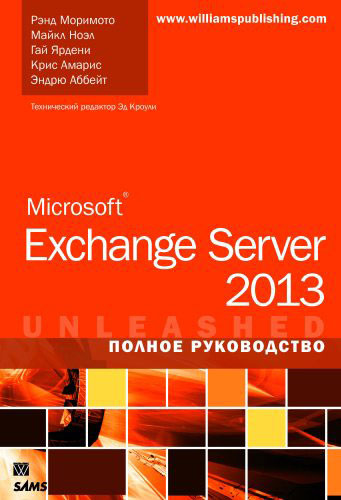 Microsoft Exchange Server 2013. Полное руководство #1