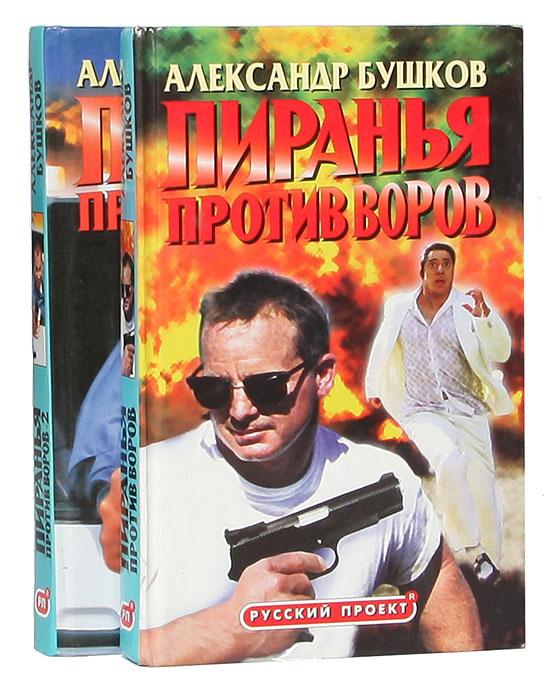 Пиранья против воров. Пиранья против воров-2 (комплект из 2 книг) | Бушков Александр Александрович  #1