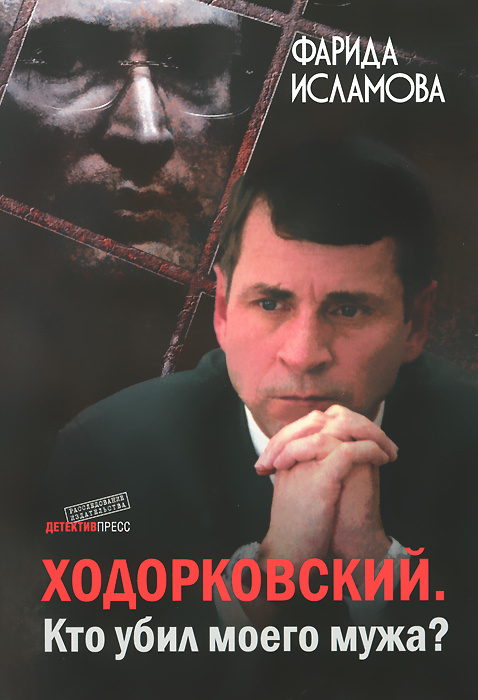 Ходорковский. Кто убил моего мужа? #1