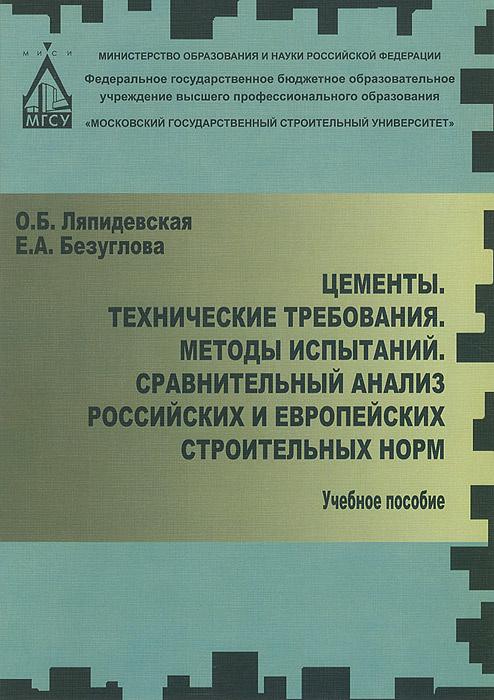 Цементы. Технические требования. Методы испытаний. Сравнительный анализ российских и европейских строительных #1