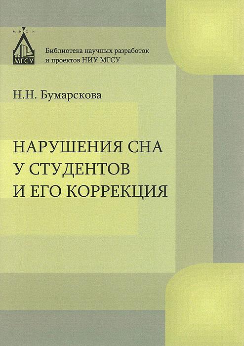 Нарушение сна у студентов и его коррекция | Бумарскова Наталья Николаевна  #1