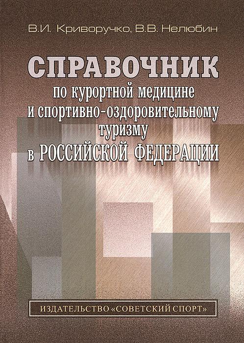 Справочник по курортной медицине и спортивно-оздоровительному туризму в Российской Федерации  #1
