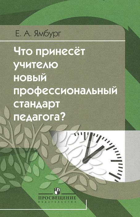 Что принесет учителю новый профессиональный стандарт педагога? | Ямбург Евгений Александрович  #1