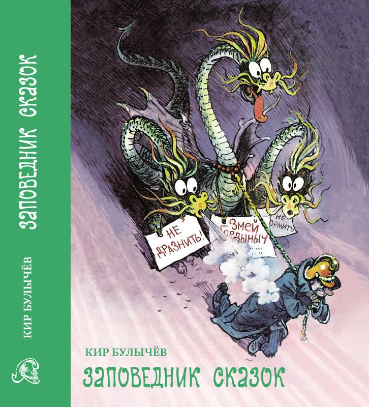 Заповедник сказок | Булычев Кир #1