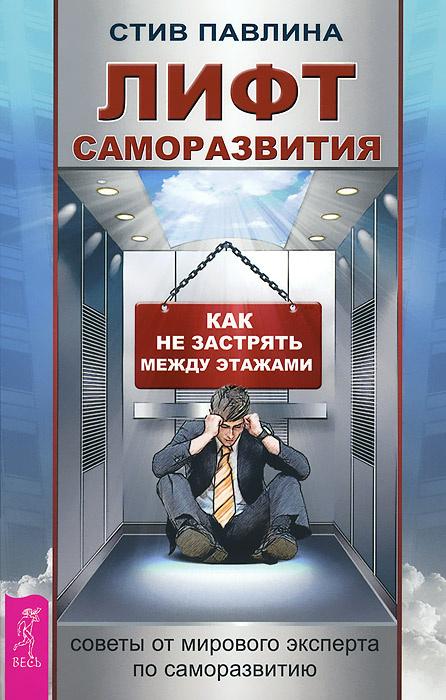 Лифт саморазвития. Как не застрять между этажами #1