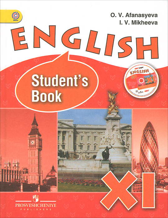 English 11: Student's Book / Английский язык. 11 класс. Углубленный уровень. Учебник (+ CD-ROM)  #1