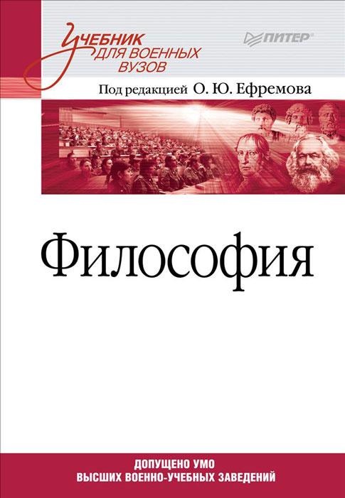 Философия. Учебник #1