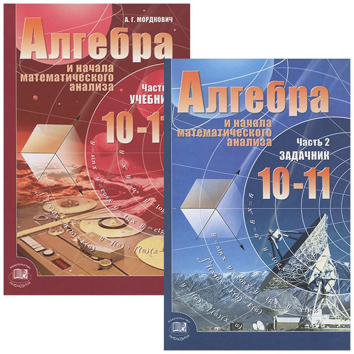 Алгебра и начала математического анализа. 10-11 классы (комплект из 2 книг)  #1
