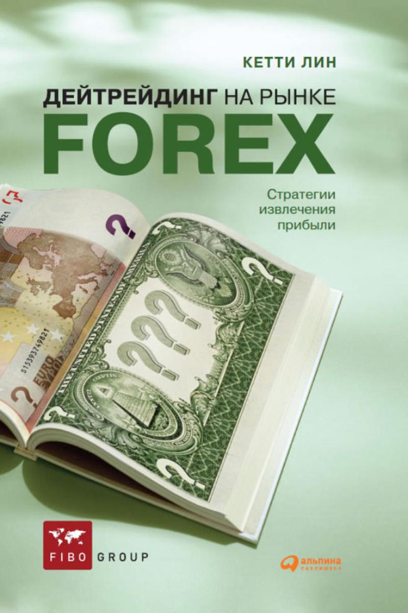 Стратегии извлечения прибыли форекс фьючерсы или форекс