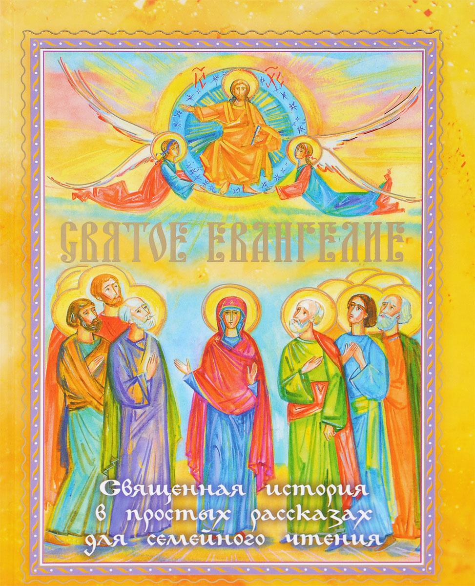 Святое Евангелие. Священная история в простых рассказах для семейного чтения  #1