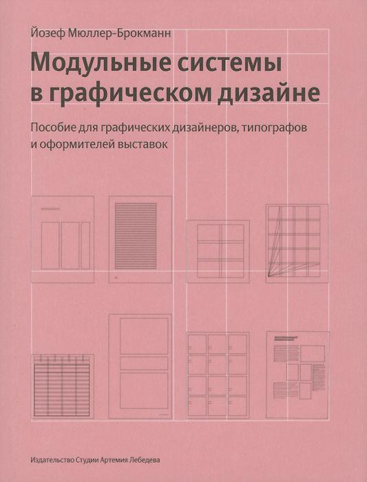 Модульные системы в графическом дизайне. Пособие для графиков, типографов и оформителей выставок  #1